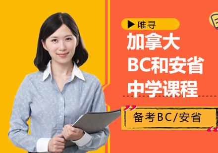 重慶國際留學培訓-加拿大BC和安省中學課程