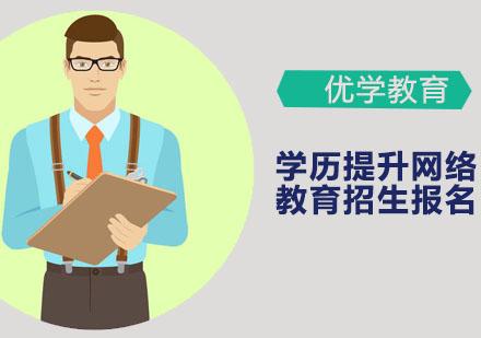广州学历提升培训-学历提升网络教育招生报名