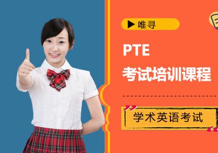 重慶PTE培訓-PTE學術英語考試培訓課程