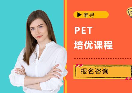 重慶劍橋英語培訓-PET培優課程