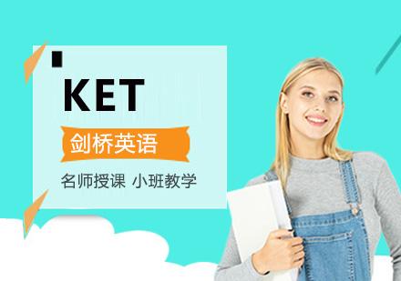 重慶劍橋英語培訓-KET培訓課程