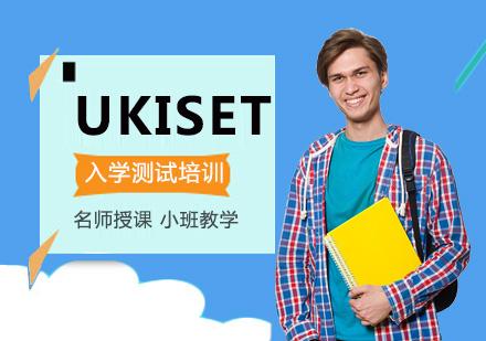 重慶國際留學培訓-UKISET培訓課程