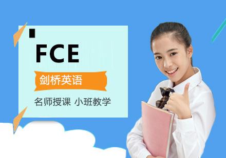 重慶劍橋英語培訓-FCE培訓課程
