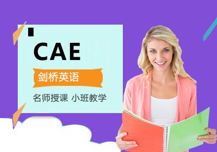 重慶劍橋英語培訓-CAE培訓課程