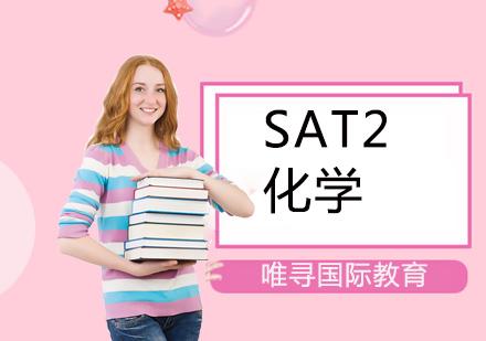 重慶英語培訓-SAT2化學培訓課程