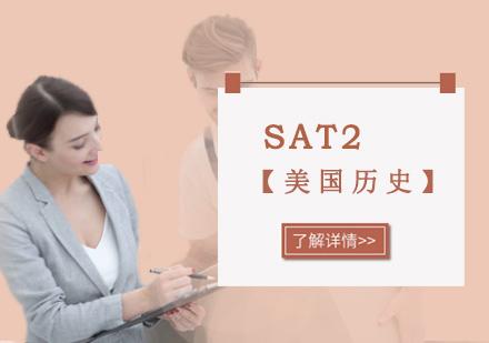 重慶英語培訓-SAT2美國歷史培訓課程