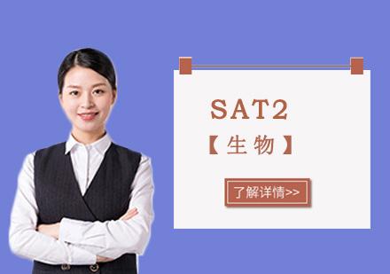 重慶英語培訓-SAT2生物培訓課程
