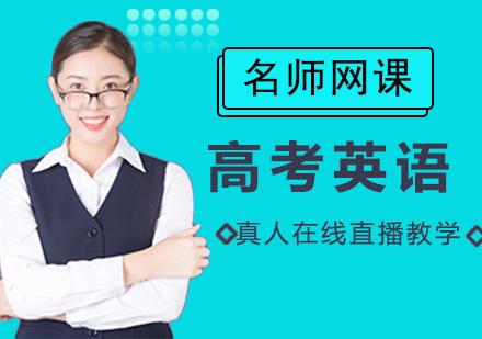 福州昂立新課程_高考英語*網課