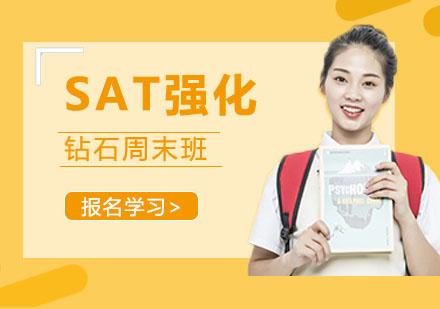 杭州出國語言培訓-SAT精品班