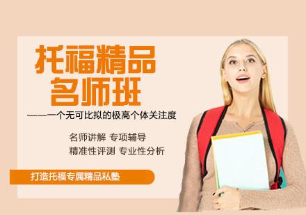 杭州出國語言培訓-托福精品名師班