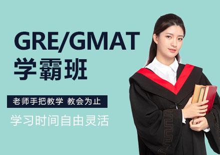 杭州出國語言培訓-GRE/GMAT學霸班