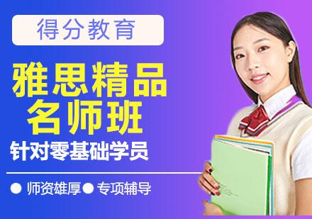 杭州出國語言培訓-雅思精品名師班