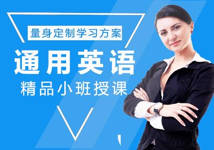 福州實用英語培訓-通用英語培訓