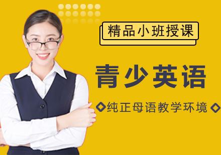 福州青少英語培訓-青少英語培訓