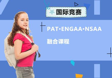 重慶國際競賽培訓-PAT?ENGAA?NSAA融合課程
