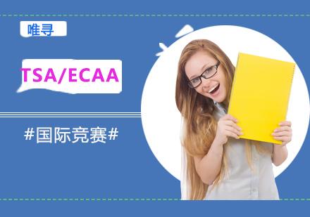 重慶國際競賽培訓-TSA/ECAA國際競賽課程