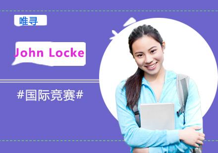 重慶國際競賽培訓-JohnLocke培訓課程