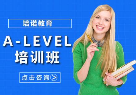 深圳英語培訓-A-Level培訓班