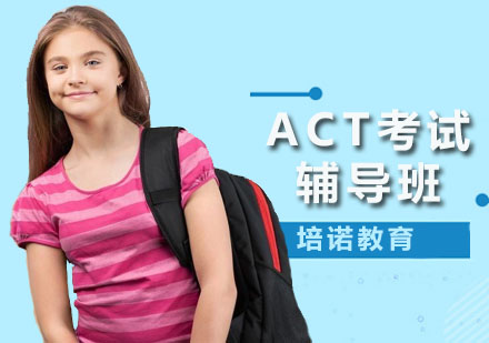 深圳英語培訓-ACT考試輔導班