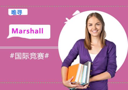 重慶國際競賽培訓-Marshall培訓課程