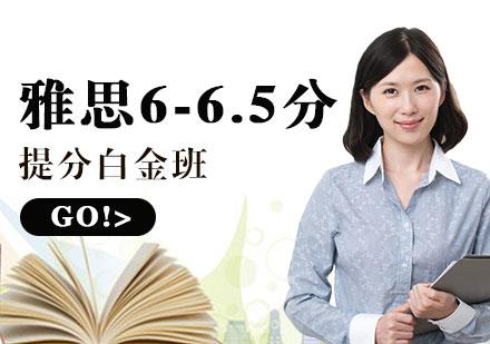 煙臺雅思6-6.5提分白金班