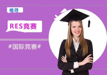 重慶國際競賽培訓-RES競賽培訓班