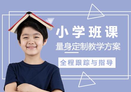 福州中小學輔導培訓-小學班課