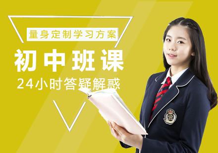 福州中小學輔導培訓-初中班課