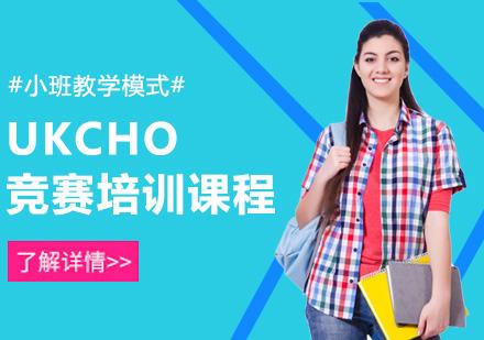 重慶國際競賽培訓-UKCHO輔導課程