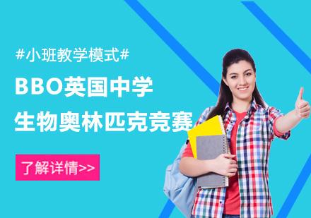 重慶唯尋國際教育_BBO培訓班