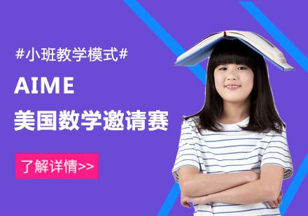 重慶國際競賽培訓-AIME美國數學邀請賽輔導班