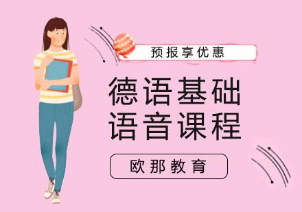 上海小語種培訓-德語基礎語音課程