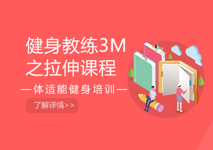 上海健身教練培訓-健身教練3M之拉伸課程