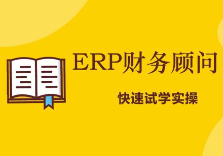 西安ERP培訓-ERP財務顧問課程