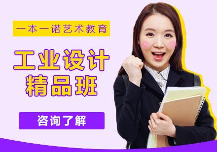 武汉出国留学培训-工业设计留学作品集