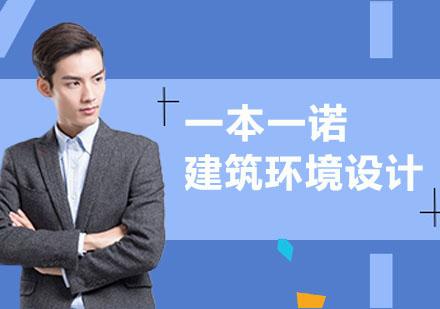 武汉出国留学培训-建筑环境设计留学作品集