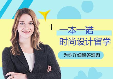 武汉出国留学培训-时尚设计留学作品集