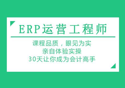 西安ERP培訓-ERP運營工程師