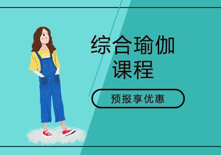 上海資格認證培訓-綜合瑜伽課程