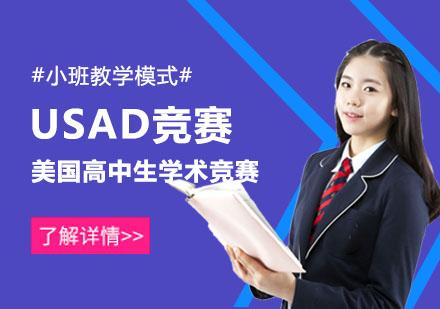 重慶唯尋國際教育_USAD競賽培訓班