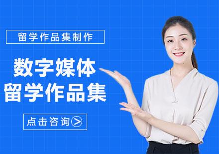 武汉出国留学培训-数字媒体留学作品集