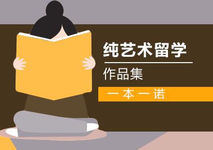 武汉出国留学培训-纯艺术留学作品集