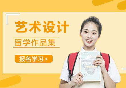 武汉出国留学培训-艺术设计留学作品集