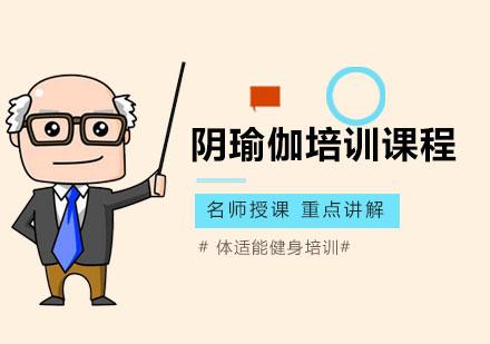 上海資格認證培訓-陰瑜伽培訓課程