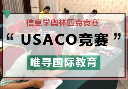 重慶國際競賽培訓-USACO競賽培訓班