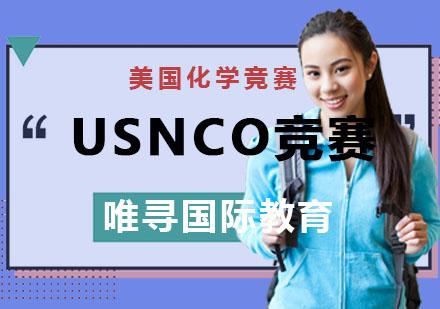 重慶國際競賽培訓-USNCO競賽培訓班