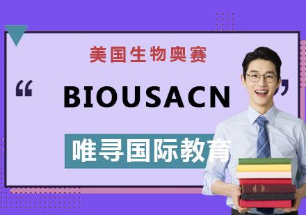 重慶國際競賽培訓-美國生物奧賽BIOUSACN輔導課程