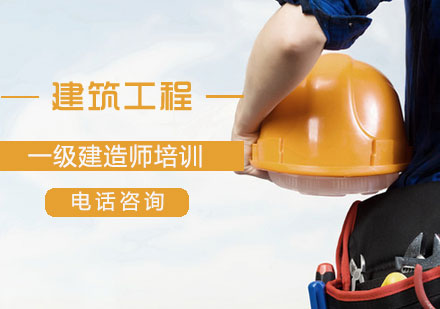 煙臺建筑工程培訓-一級建造師培訓班