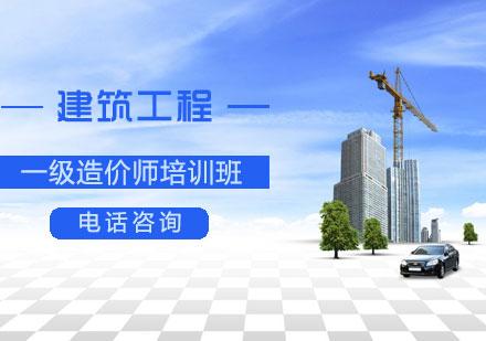 煙臺建筑工程培訓-一級造價師培訓班