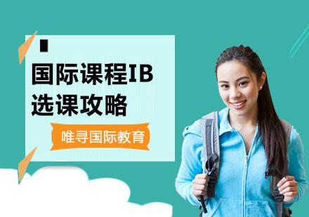 國際課程IB選課攻略